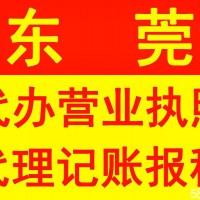 东莞公司注册,东莞各个城镇区有限公司执照办理,速度快服务好