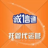 东莞诚信通运营服务费价格,电商运营优质服务商实力打造销量旺铺