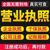 深圳公司注册,深圳各个城镇区有限公司执照办理,速度快服务好