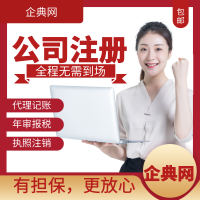 东莞长安代办执照,公司注册无需地址,可办对公账号最快三天拿证
